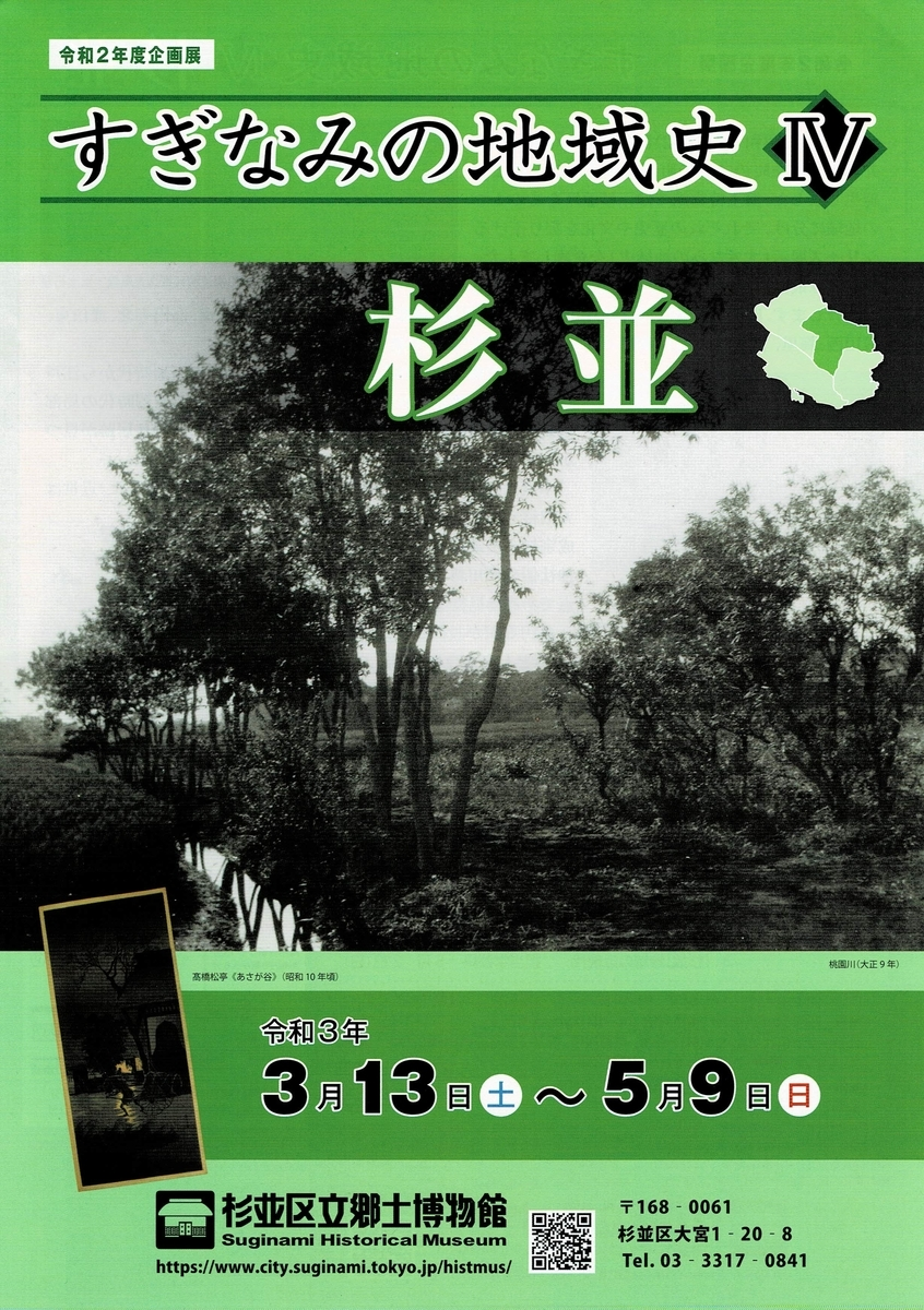 f:id:sagisaka6656:20210401021708j:plain
