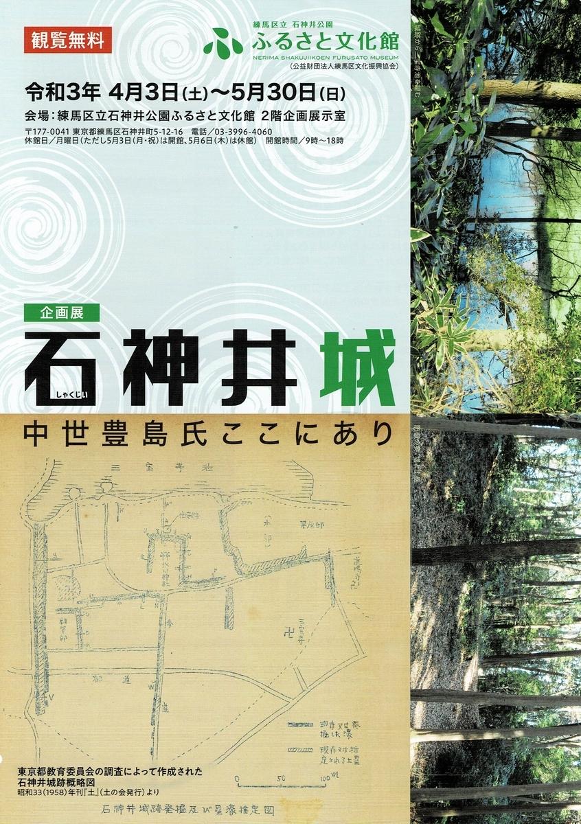 f:id:sagisaka6656:20210408232233j:plain