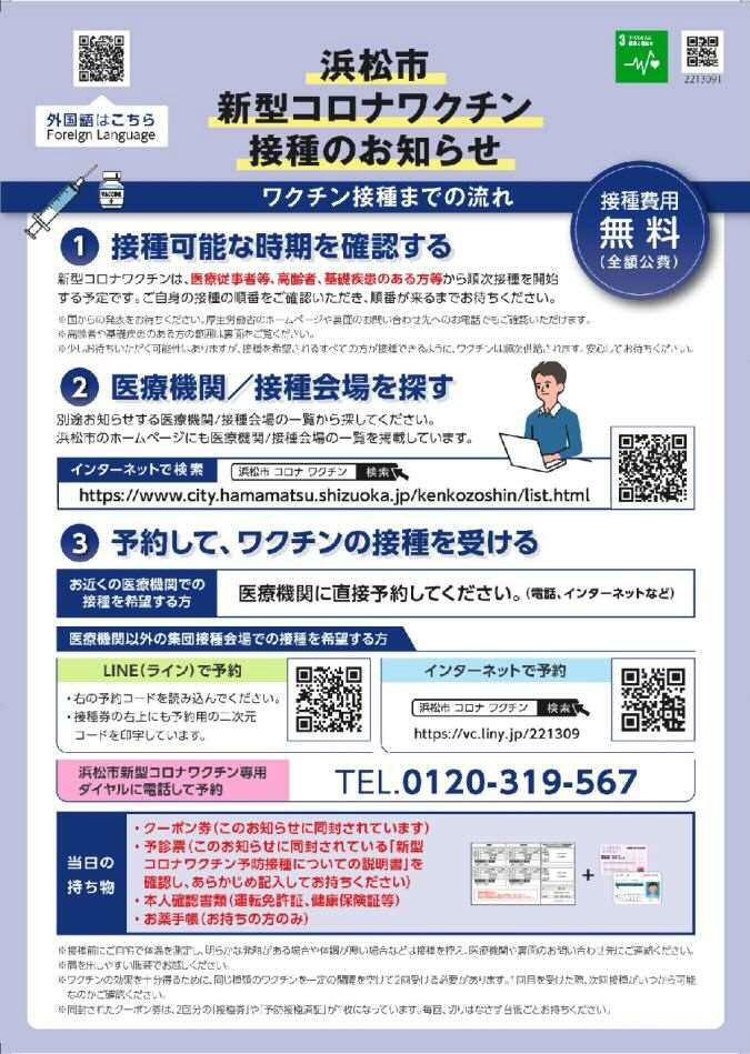 f:id:sagisakaclinic:20210425231311j:plain