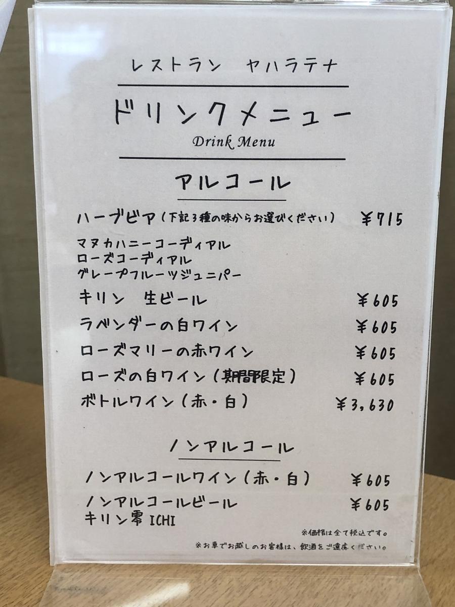 f:id:saho-tamura:20191009162945j:plain
