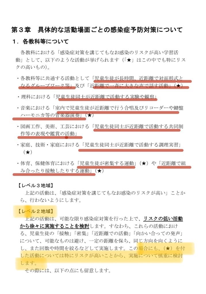 f:id:saho-tamura:20200626132544j:image