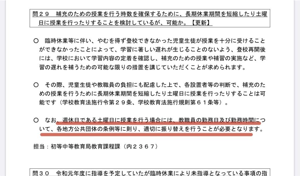 f:id:saho-tamura:20200626141422j:image