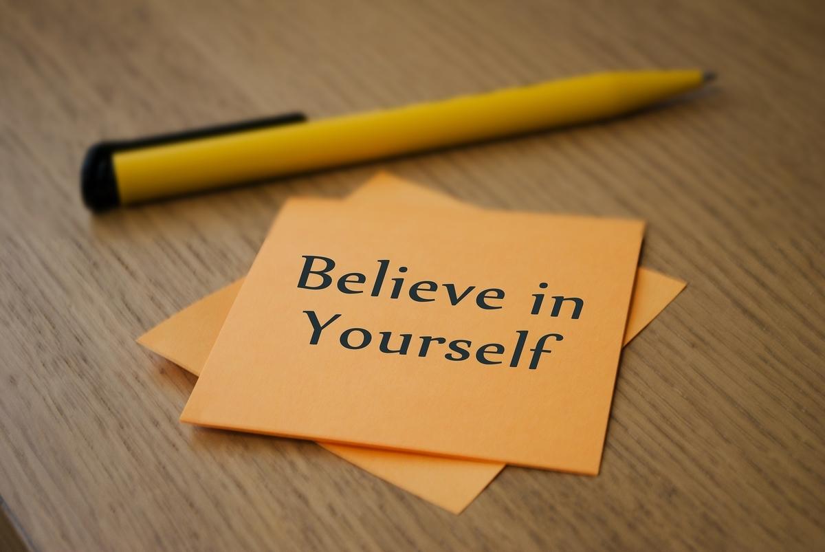 自分を信じろ!