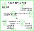 [競馬]TVh賞的中証明書(3連複)