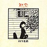 初恋 (アルバム・ヴァージョン)