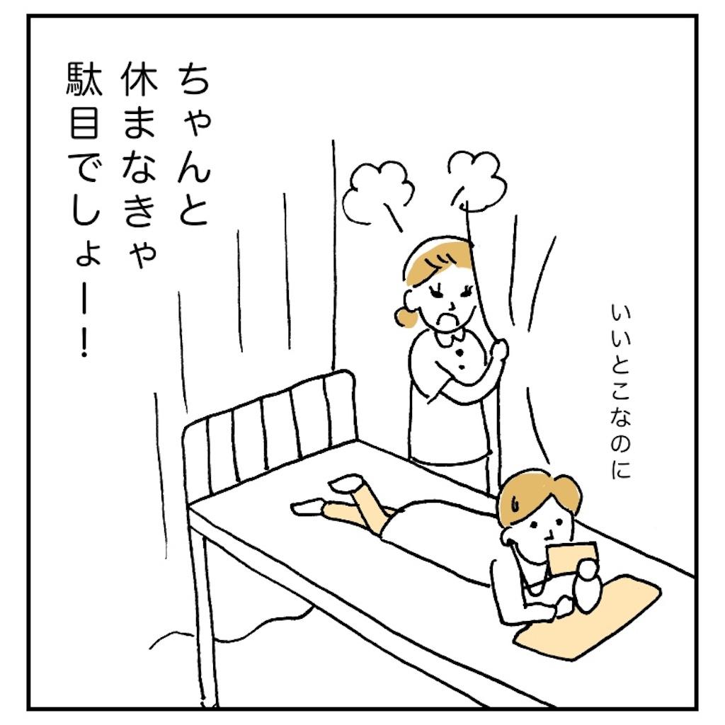 入院ベッドで寝そべる女性