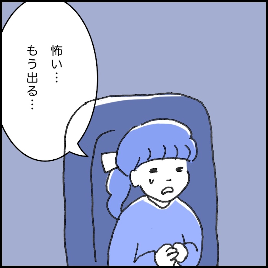 映画館の席で怖がる子供