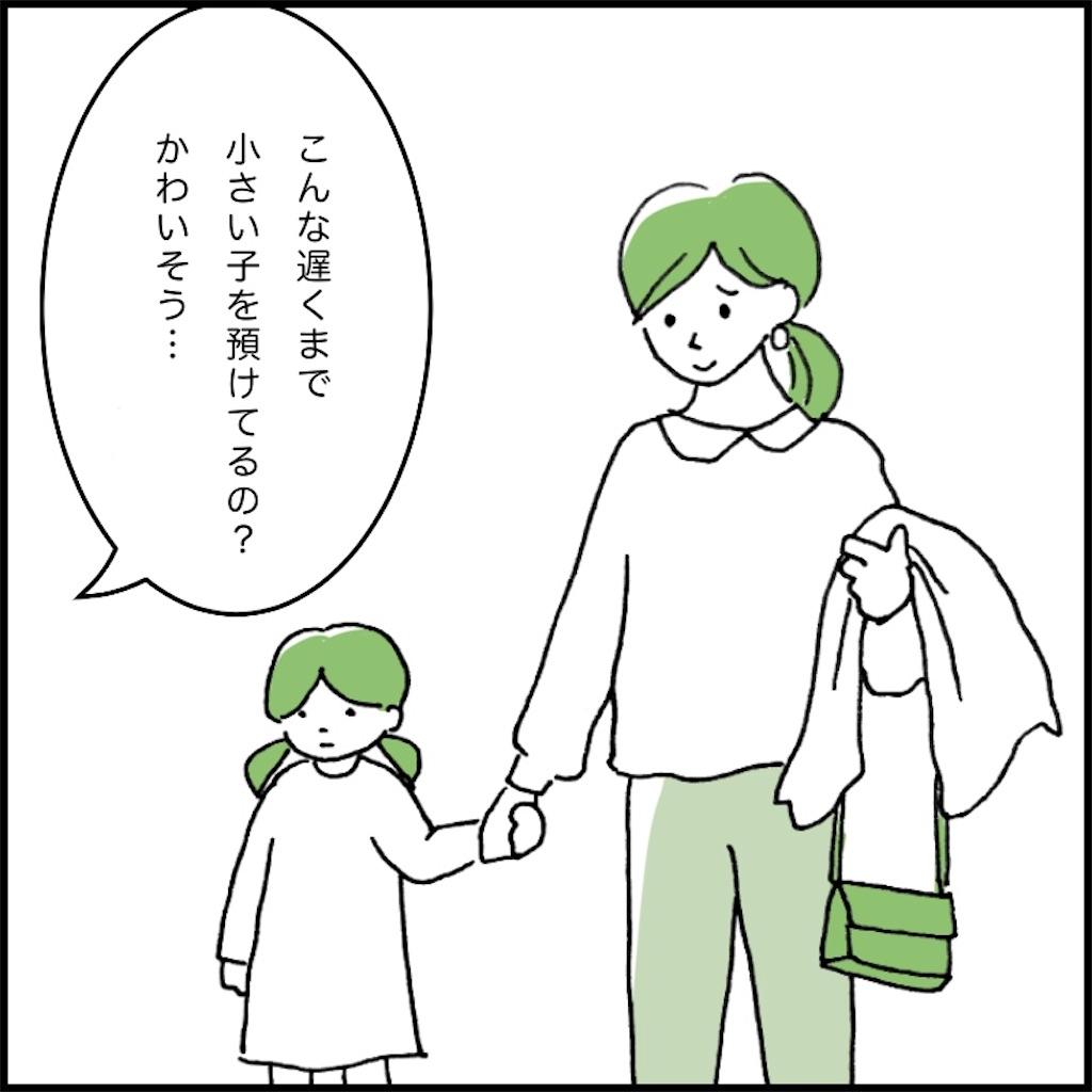 仕事をする母親と子供