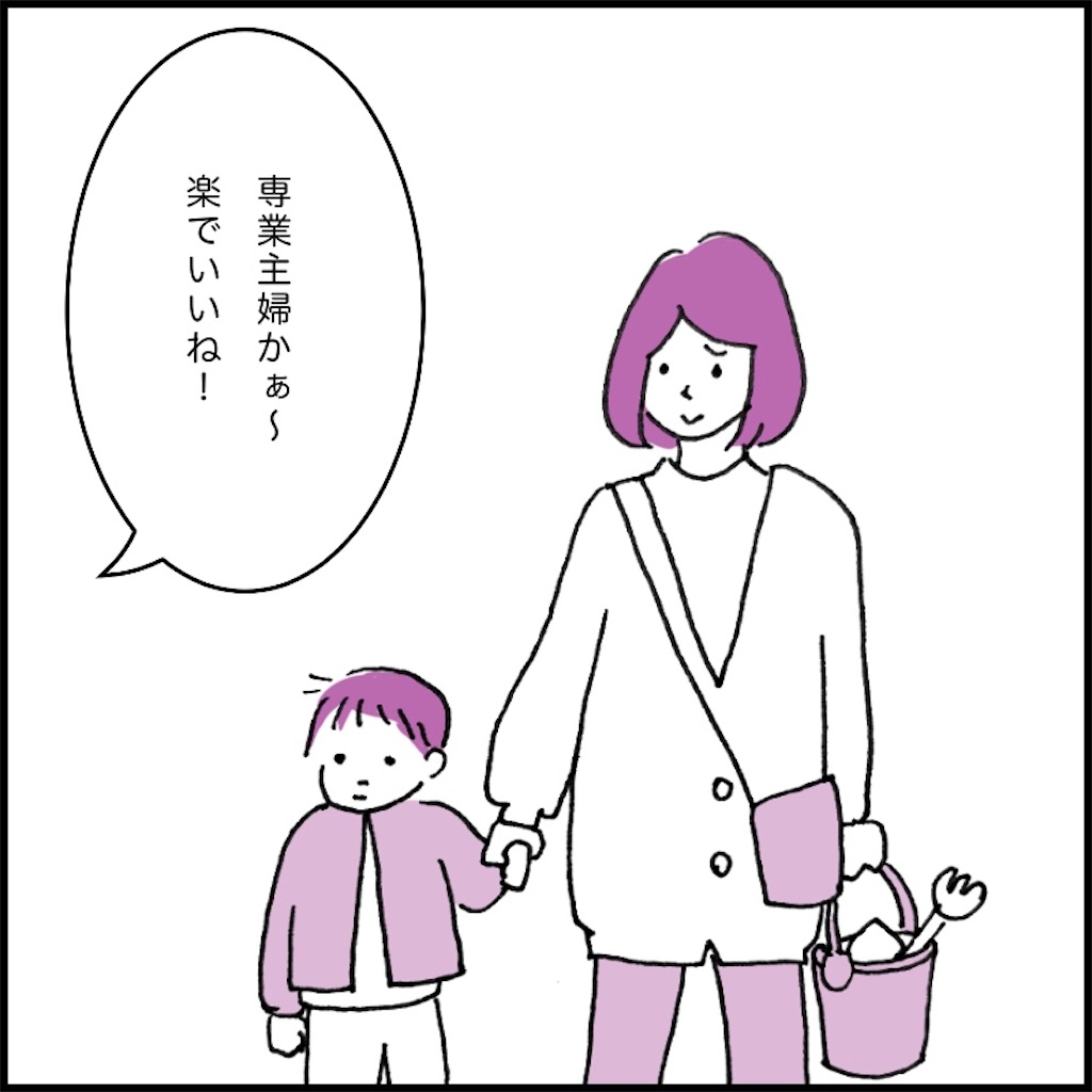 公園帰りの母親と子供