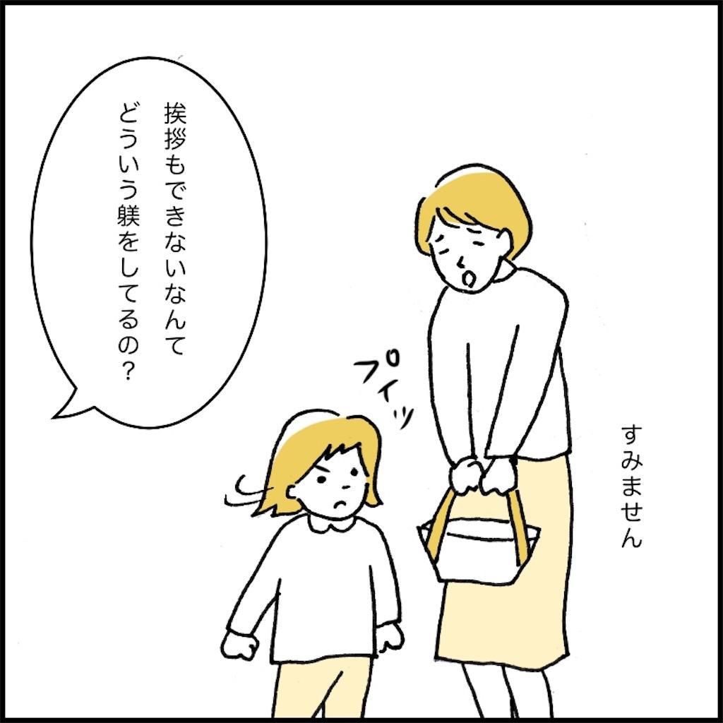 謝る母親と子供
