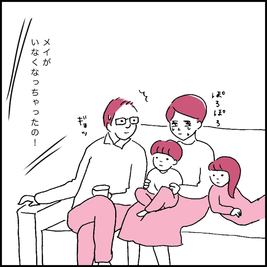 トトロを見る家族、泣く女性