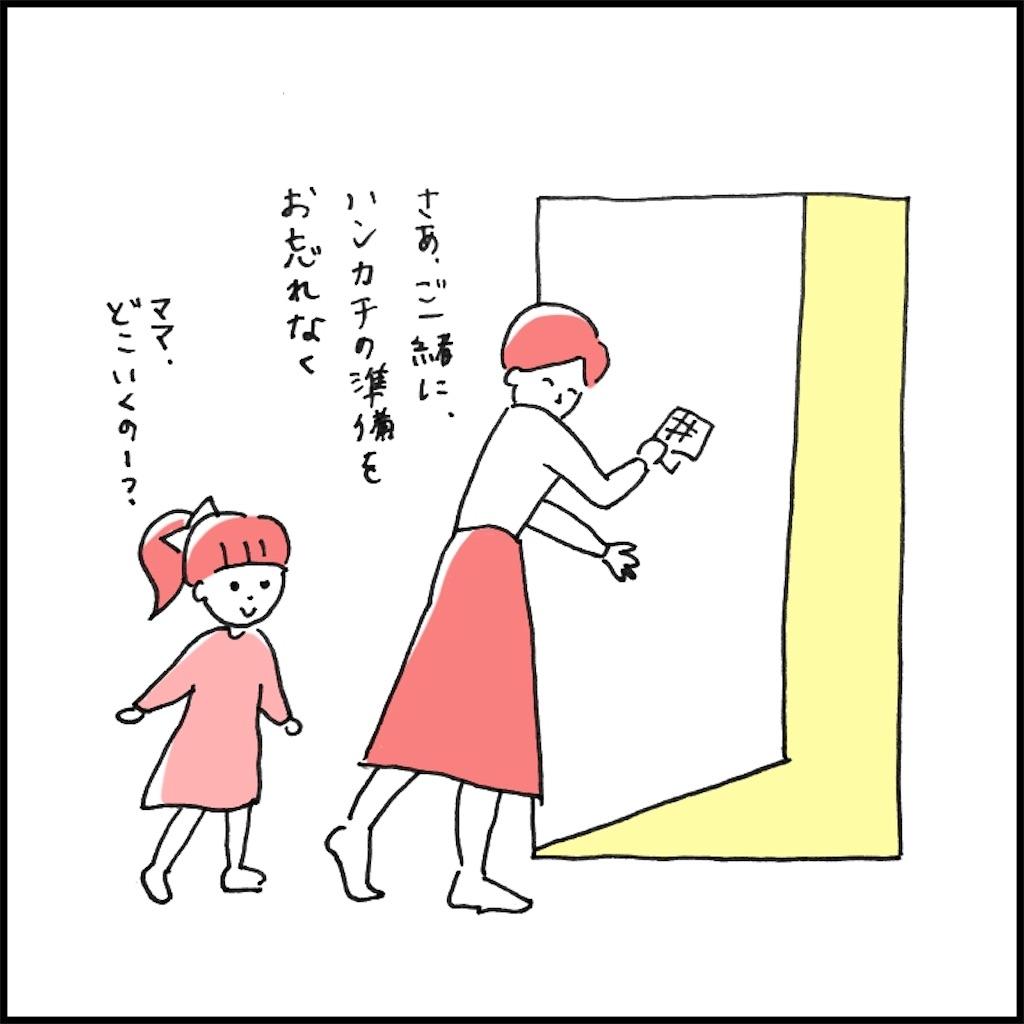 ドアを出ていく女性