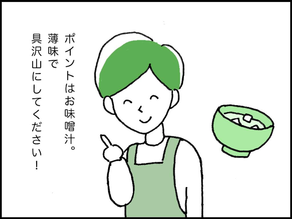 お味噌汁と女性