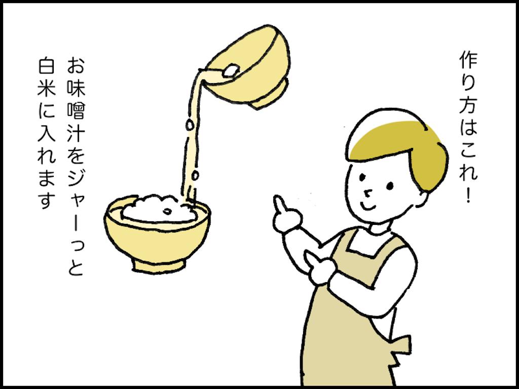 お味噌汁とご飯と女性