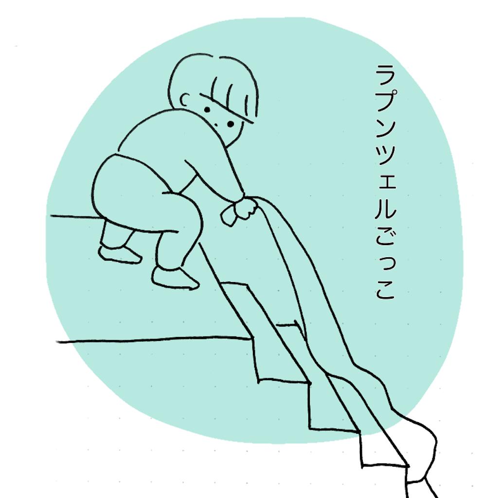 毛布を階段からおろしてラプンツェルごっこをする子供