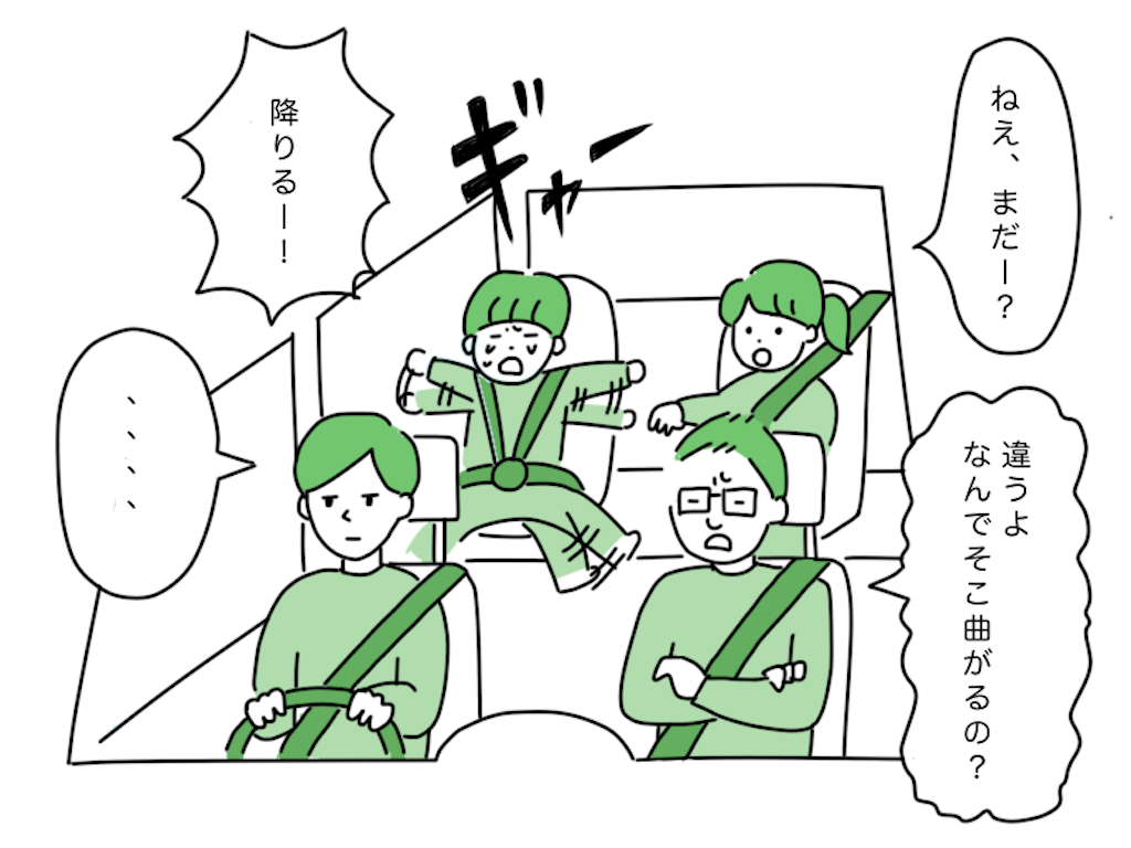家族と車内