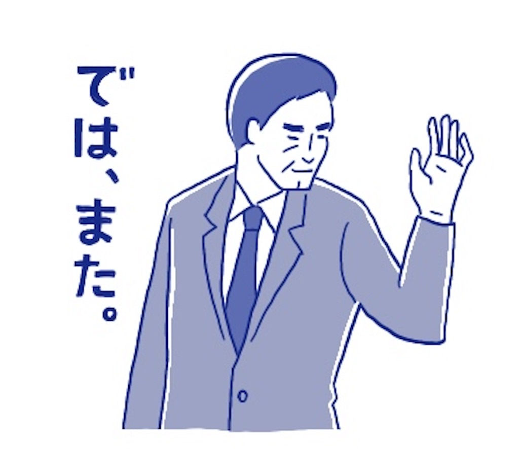 f:id:sai_kurashi:20200805221041j:plain