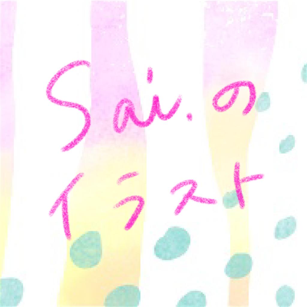 f:id:sai_kurashi:20200903175119p:image