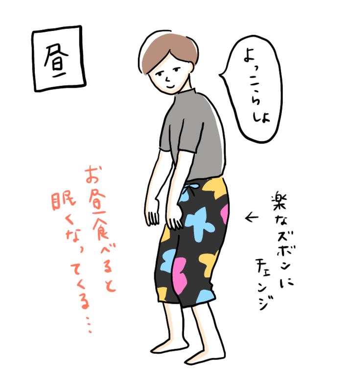 猫背の女性(昼)
