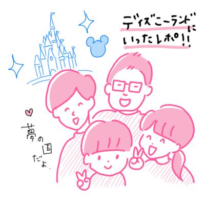 家族とシンデレラ城