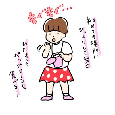 ポップコーンを食べる子供