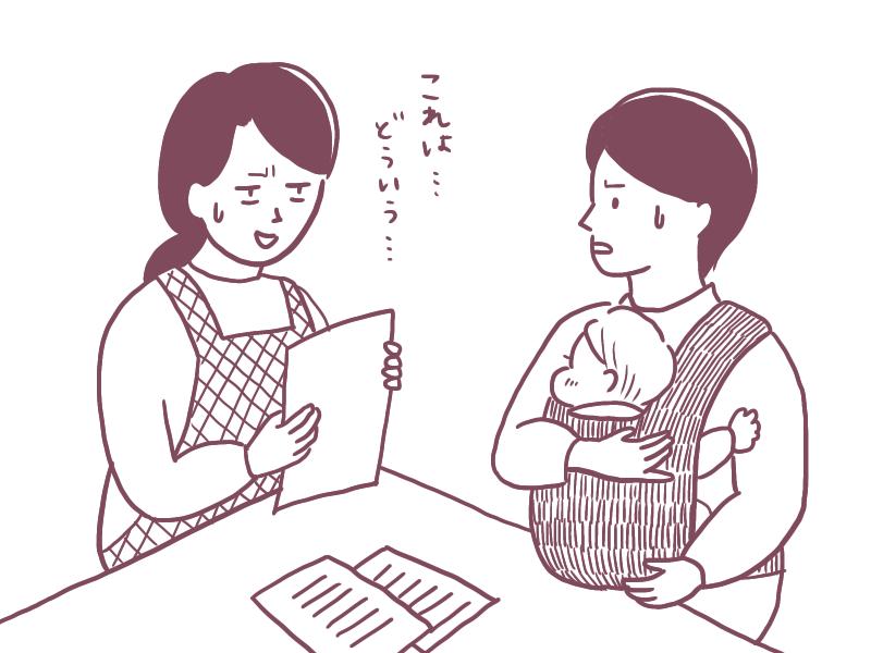 保健師と面談する親子