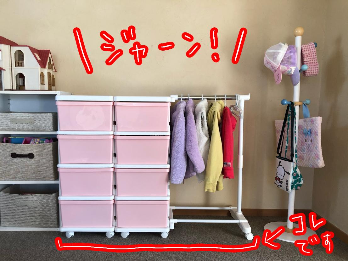 子供服の収納ボックス(ピンク)