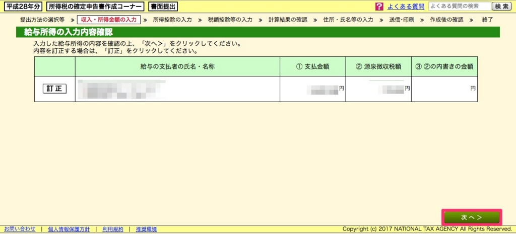 f:id:saichan1978:20170326222211j:plain