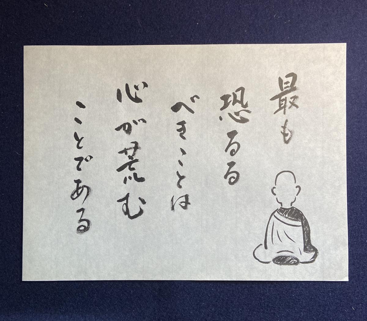 f:id:saifukuji:20200506181310j:plain