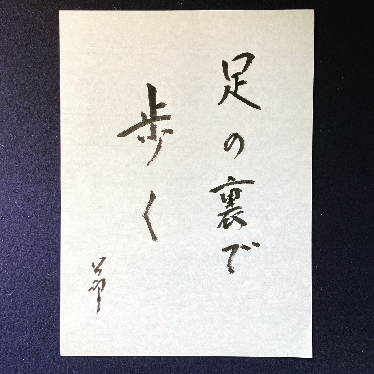 f:id:saifukuji:20200703110035j:plain