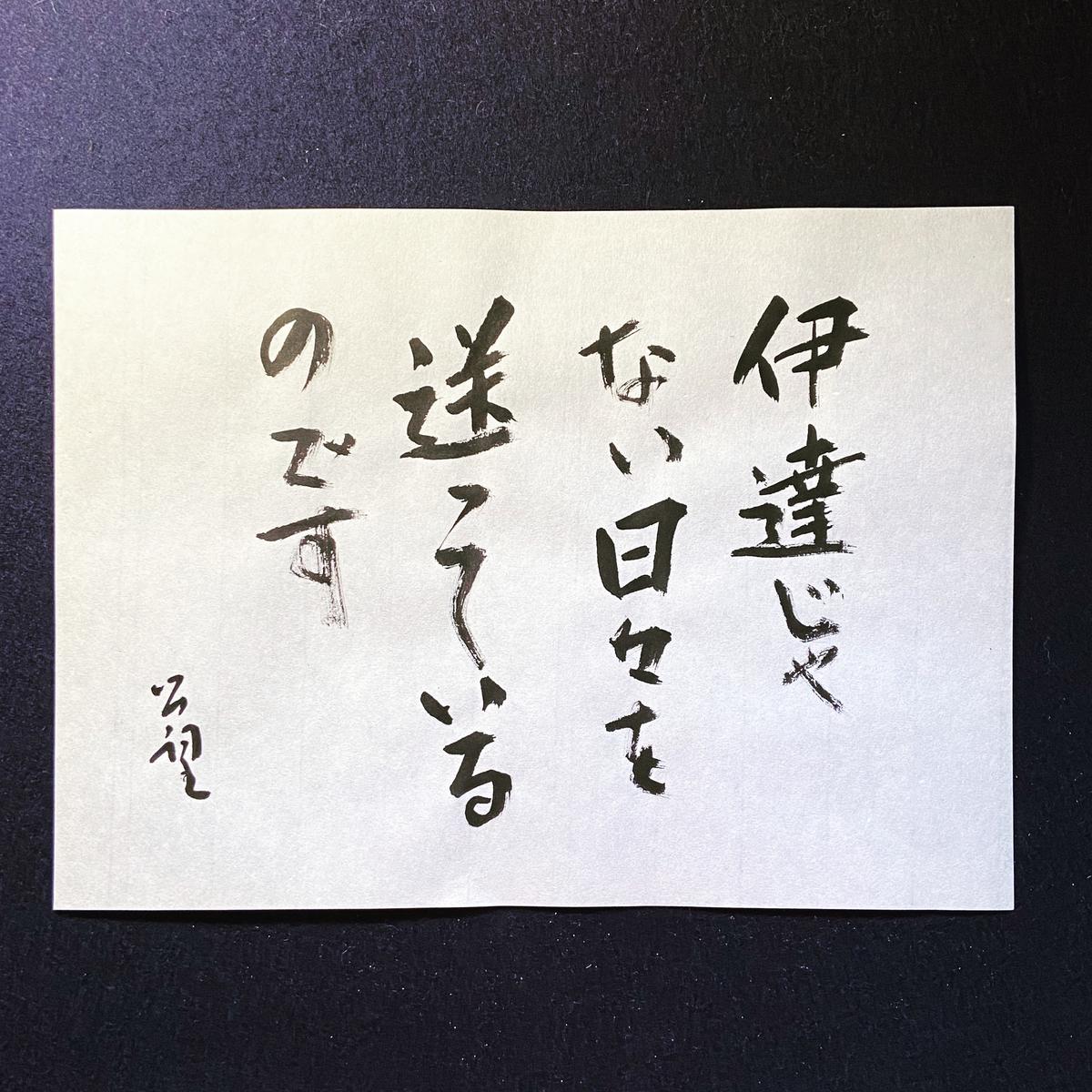 f:id:saifukuji:20200806204603j:plain