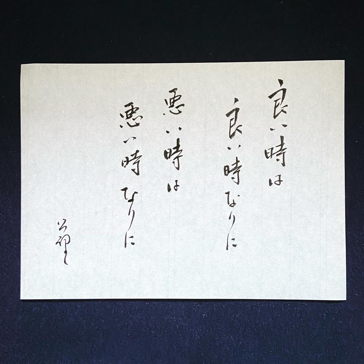 f:id:saifukuji:20200902142603j:plain