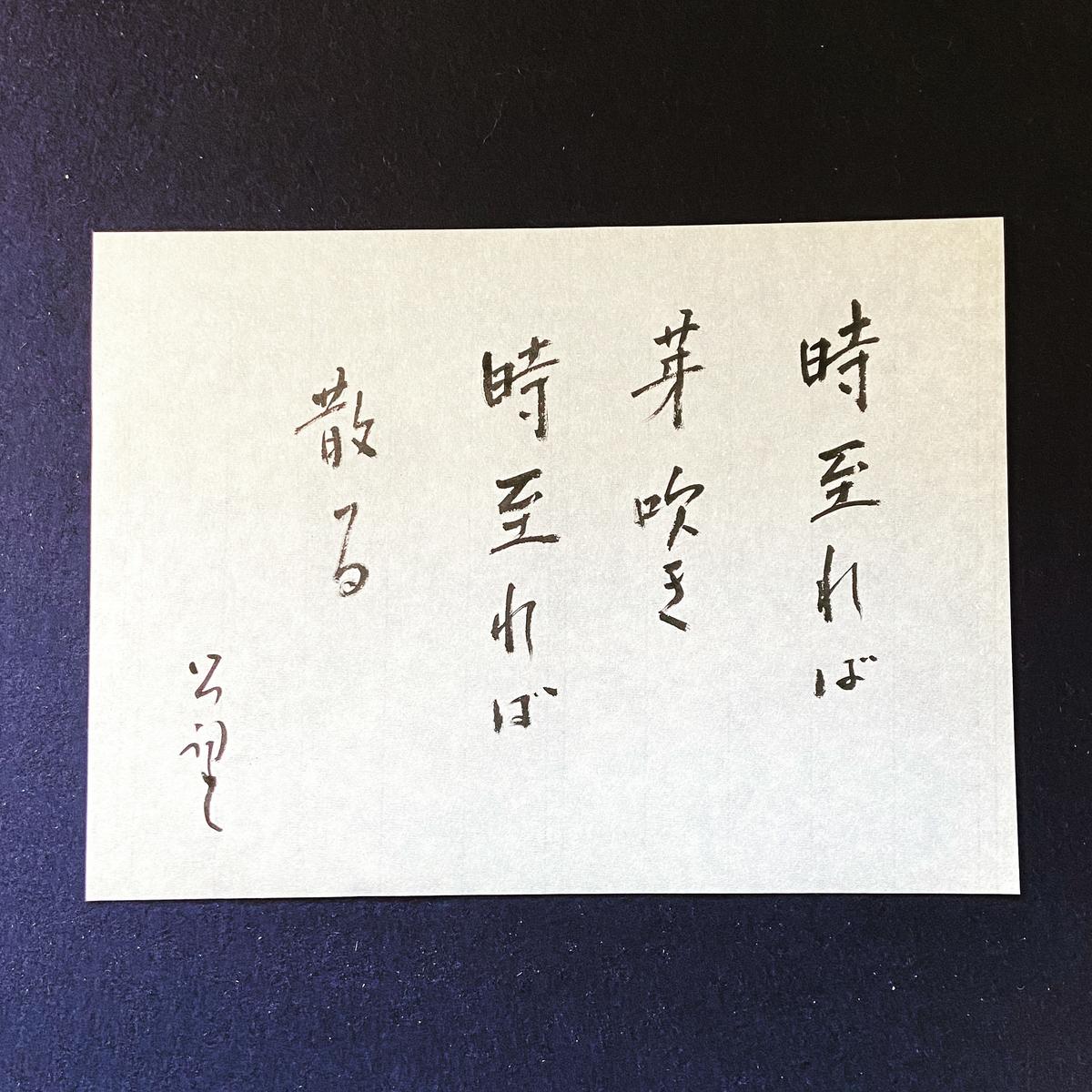 f:id:saifukuji:20201101144306j:plain