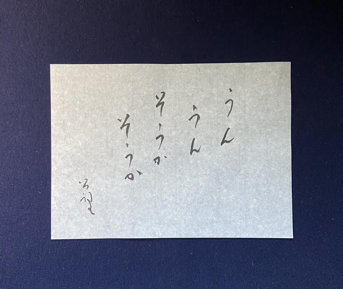 f:id:saifukuji:20201201113912j:plain