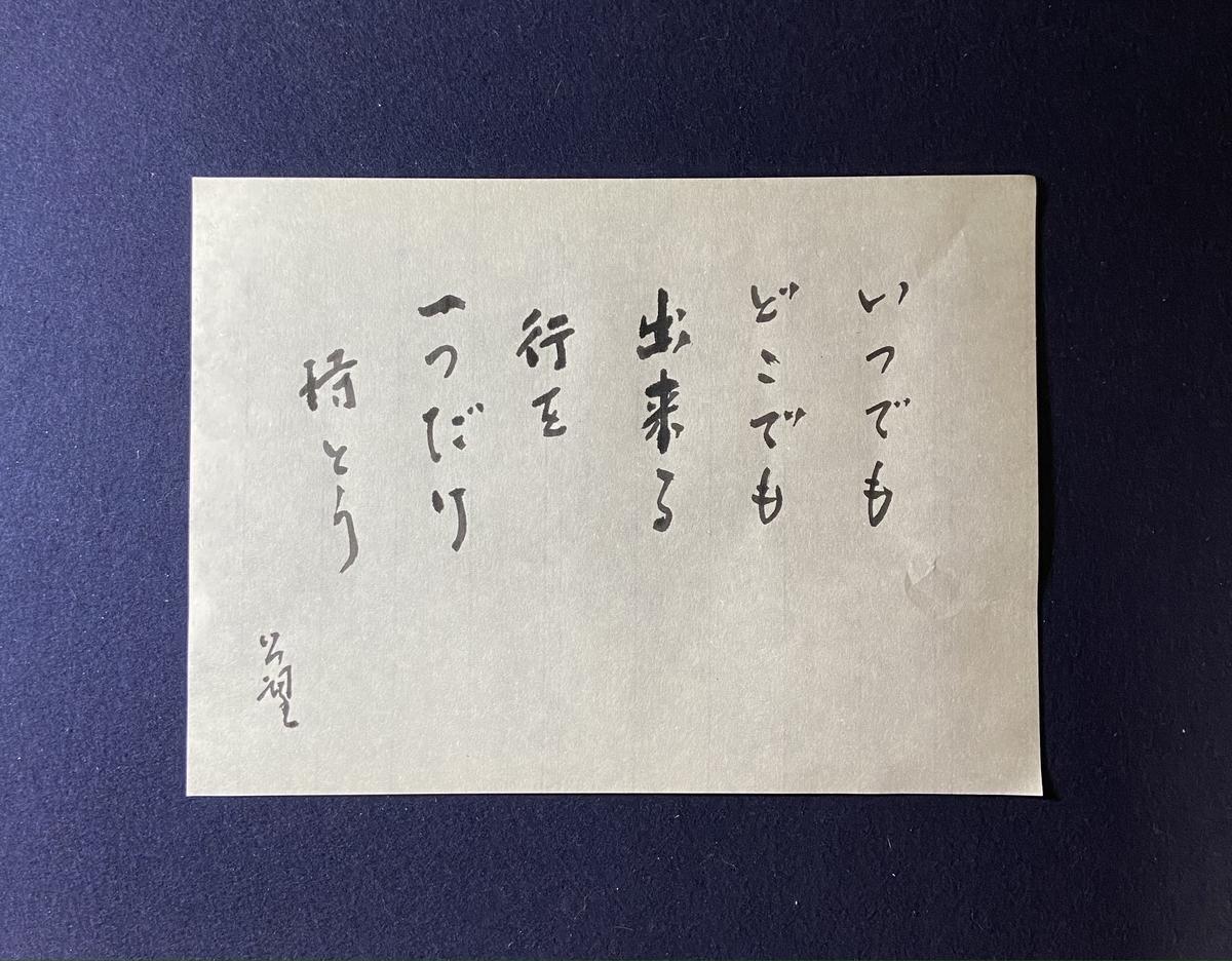 f:id:saifukuji:20210201103708j:plain