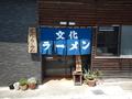 訪問@熊本