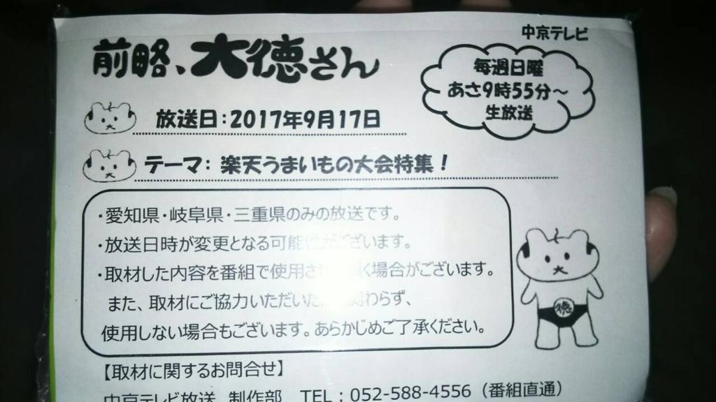 f:id:saigen-oji:20170914203321j:plain