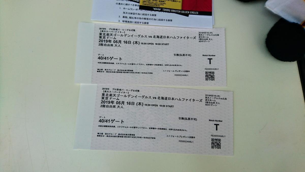 f:id:saigen-oji:20190517130457j:plain