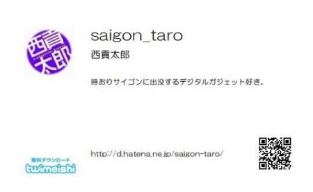 f:id:saigon-taro:20110305135828j:image