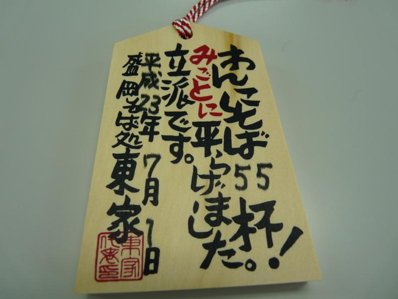 f:id:saikoh-diary:20110704090816j:image