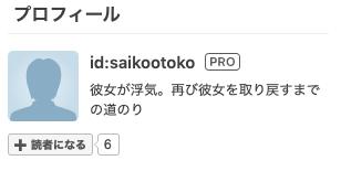 f:id:saikootoko:20191215120659p:plain
