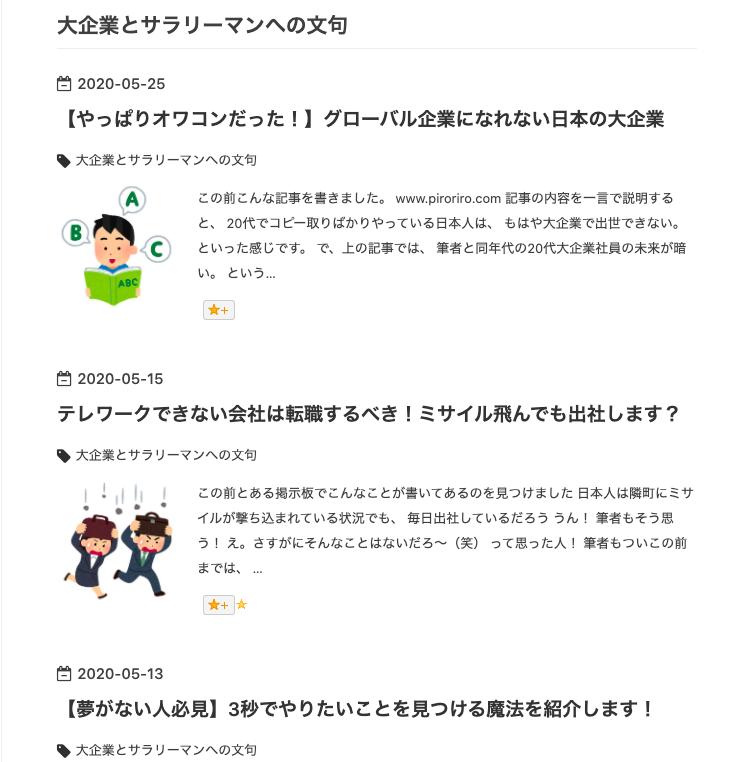 f:id:saikootoko:20200601144933p:plain