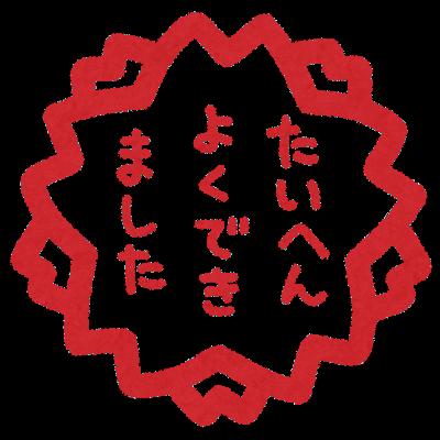 f:id:saikootoko:20200909195507p:plain