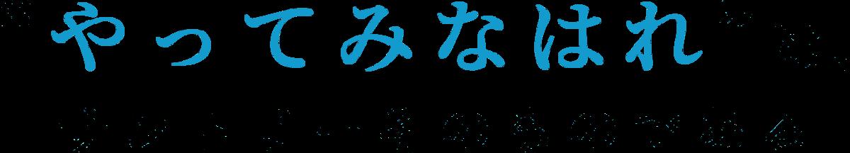 f:id:saikootoko:20201021010205p:plain