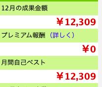 f:id:saikootoko:20210107055238p:plain
