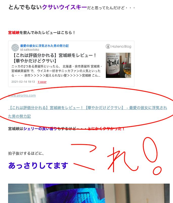 f:id:saikootoko:20210301123838p:plain