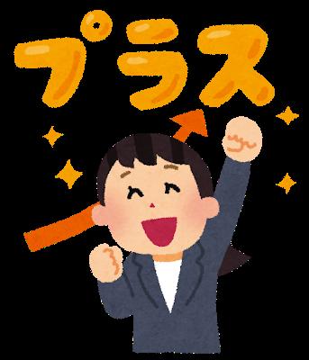 f:id:saikootoko:20210508103837p:plain