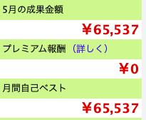 f:id:saikootoko:20210604005452p:plain