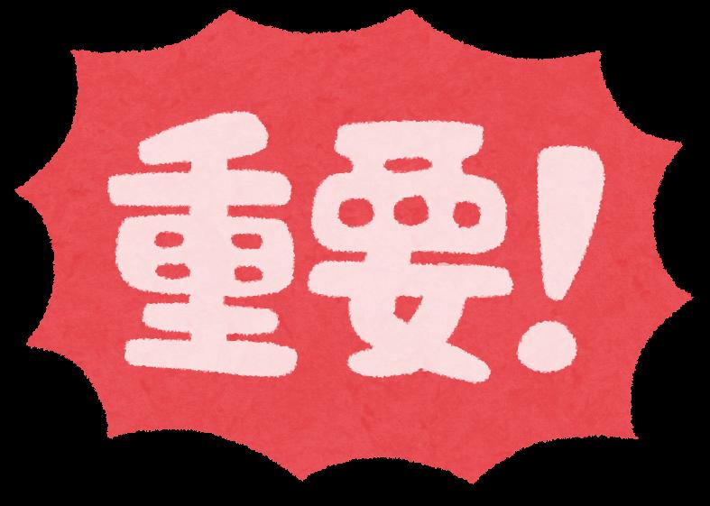 f:id:saikootoko:20210731113242p:plain
