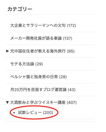 f:id:saikootoko:20210919010233p:plain